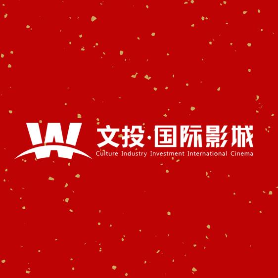 【今日必抢】文投国际影城|双人电影票|5店通用|春节贺岁档
