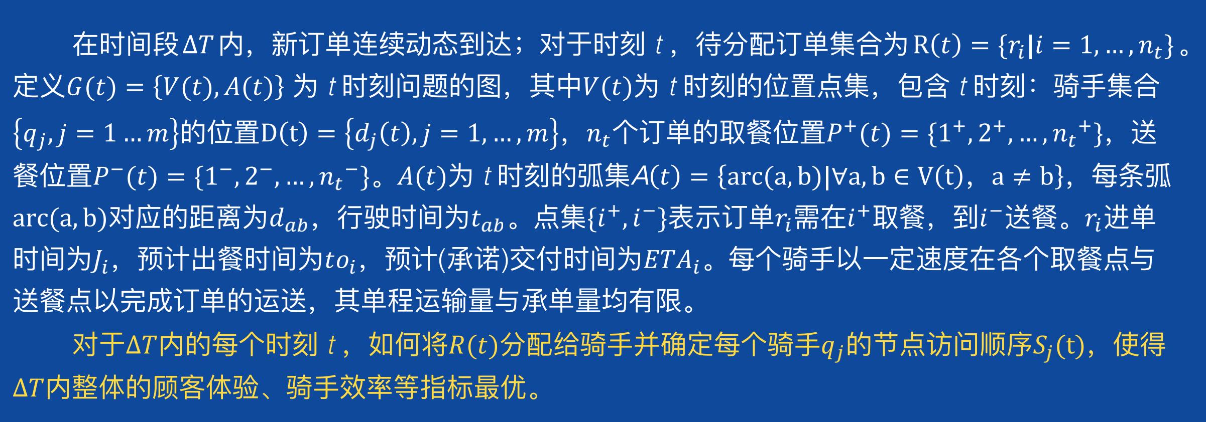 调度问题的数学描述