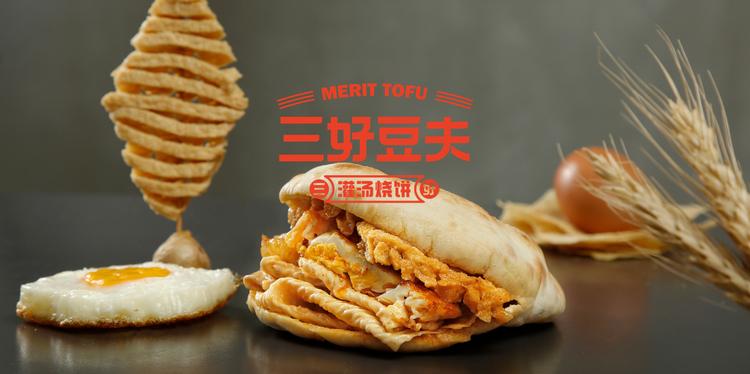 三好豆夫灌汤烧饼|2店通用|3.6元享招牌灌汤烧饼|无需预约 好吃不贵!