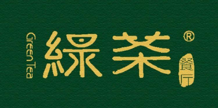 绿茶餐厅丨4店通用丨138元享超值2-3人餐,江浙菜人气网红,速来打卡!