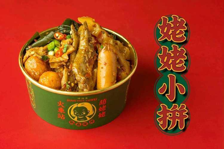 【火车站赵姥姥·6店通用】限时3.9元姥姥小拼套餐!当日鲜卤,热拌现吃!