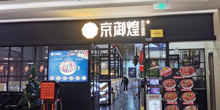 京御煌三汁焖锅|78.9元享超值2-3人餐|严选健康食材|吃完焖锅还能吃火锅!