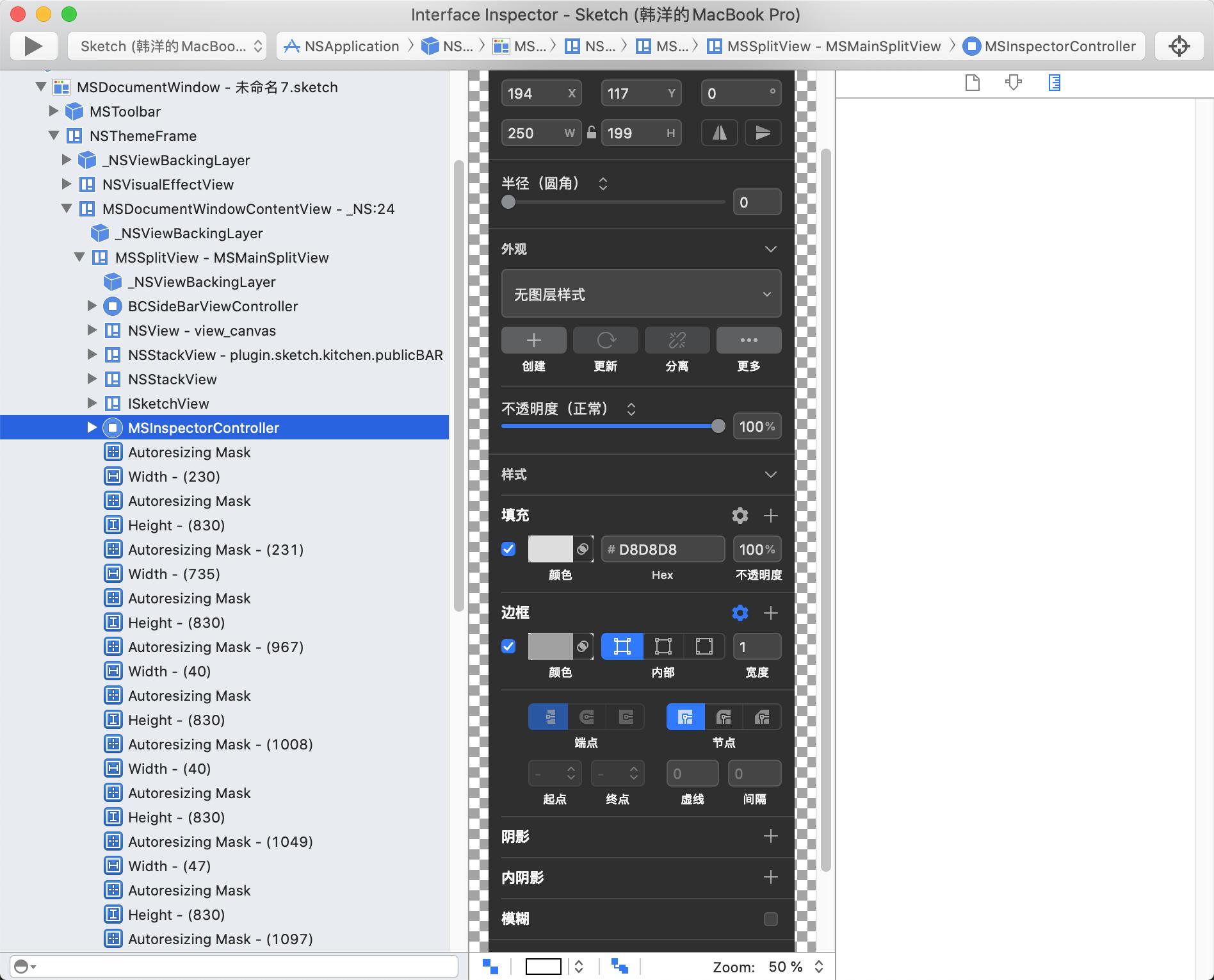 Interface Inspector对Sketch进行运行时分析