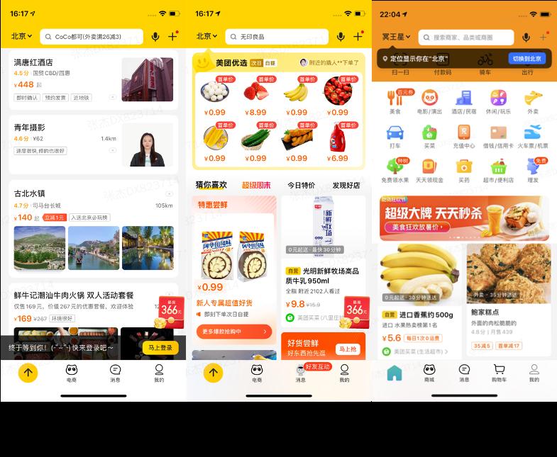 图1美团App首页多种页面布局样式