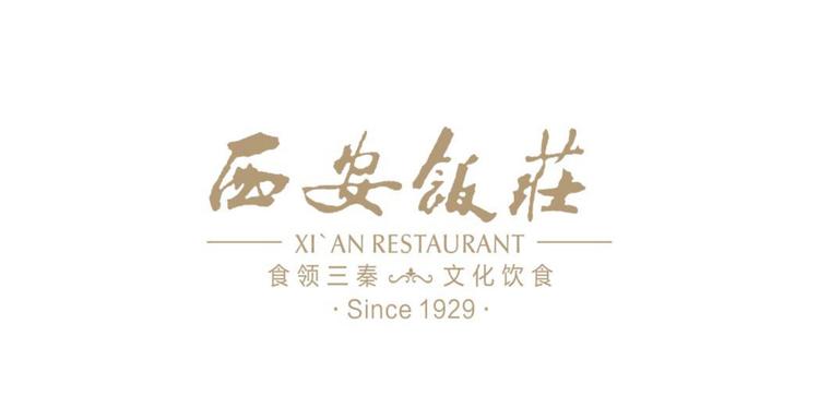 【在西安,过牛年】西安饭庄丨百年老字号丨1128元享1288元鸿运当头宴!