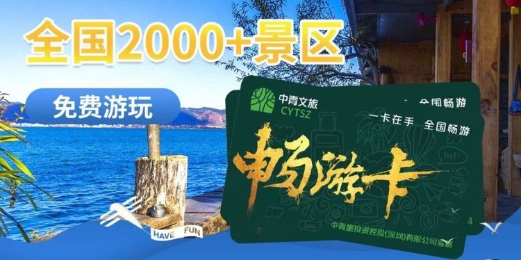 中青文旅|中青文旅畅游卡|全国通用|2000+景点免费