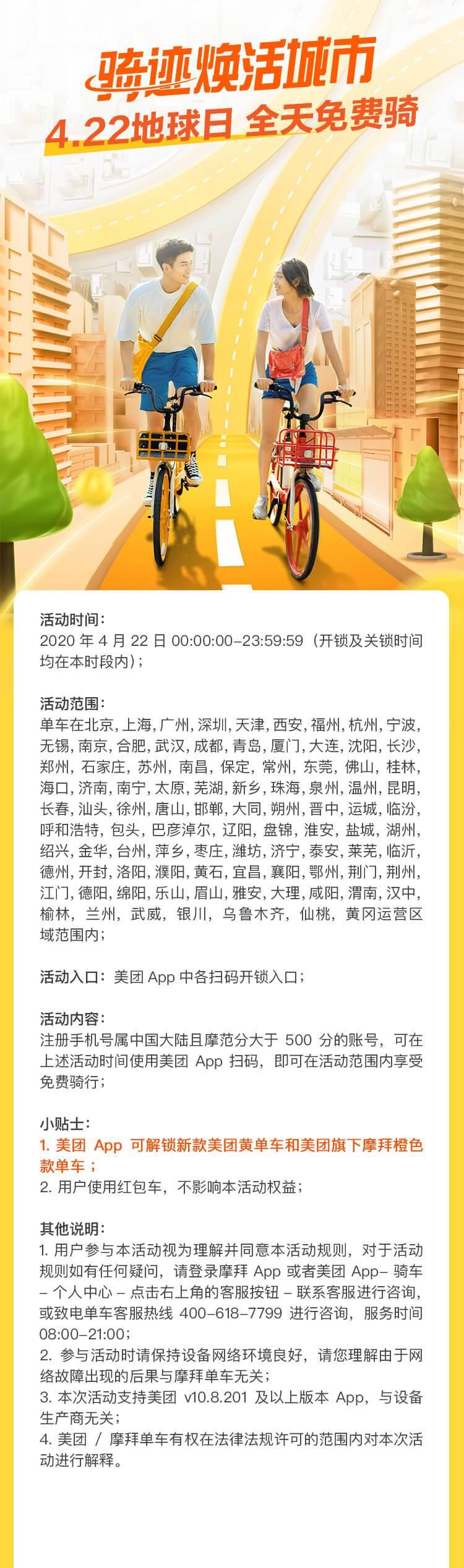 美团摩拜单车4月22地球日全天免费骑