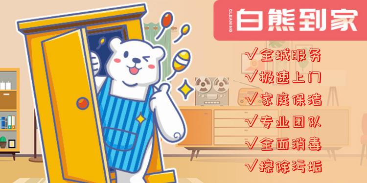 服务升级!白熊到家丨198元享全屋清洁丨专业服务解放你的双手!还你一个全新的家!