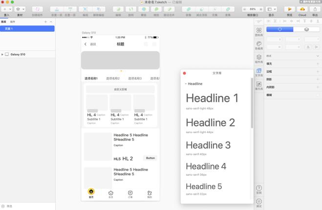 使用Sketch Plugin可以快速设计出标准页面