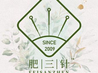 肥三针腧穴瘦身中心(华西坝店)