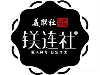 美联社(中山公园店)