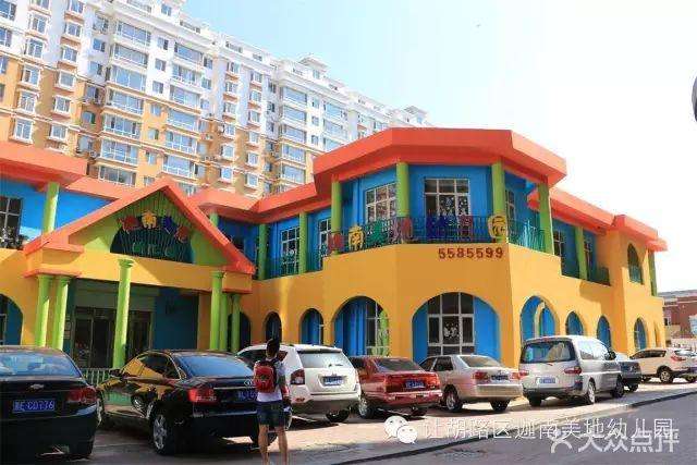 迦南美地幼儿园