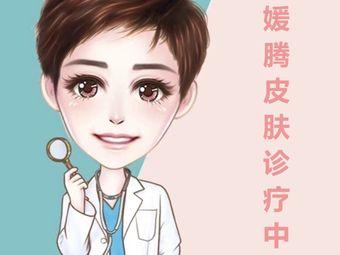 媛腾皮肤管理护肤中心(泊富店)