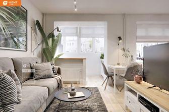 经济型50平米一室一厅北欧风格客厅图片