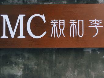 MC亲和李