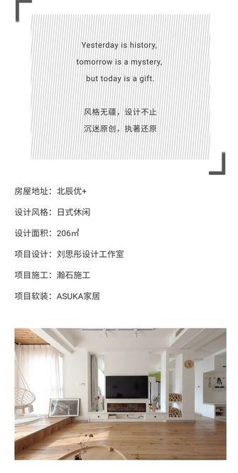 140平米三室三厅日式风格其他区域图片