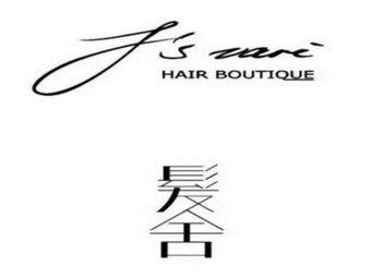 髮舍 HAIRSalon高端女子造型(银座店)