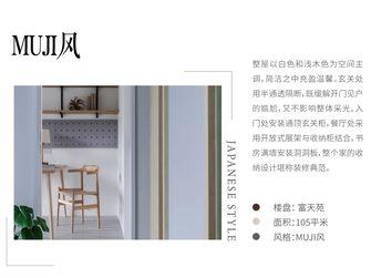 15-20万100平米三室两厅日式风格客厅装修案例