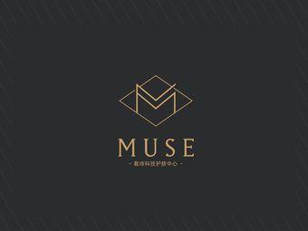 Muse慕詩科技護膚中心