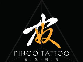 PinooTattoo皮奴刺青纹身总店