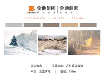 110平米三现代简约风格其他区域设计图