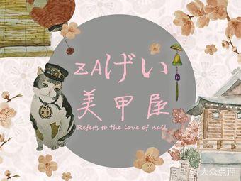 ZAげい日式美甲屋(东环时代广场店)