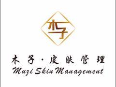 木子皮肤管理中心的图片
