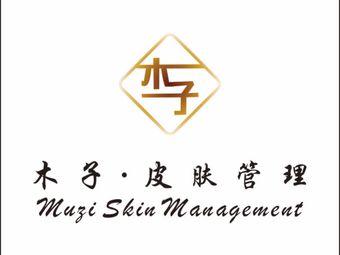 木子皮肤管理中心