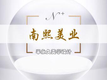 南熙·半永久美学设计(群力店)