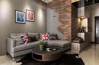 130平米三室一厅英伦风格客厅图