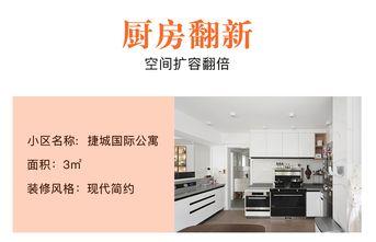 30平米以下超小户型现代简约风格厨房图片大全