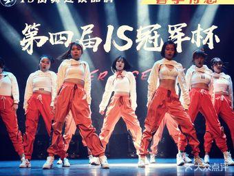 天津IS舞蹈培训中心(南开大悦城校区)