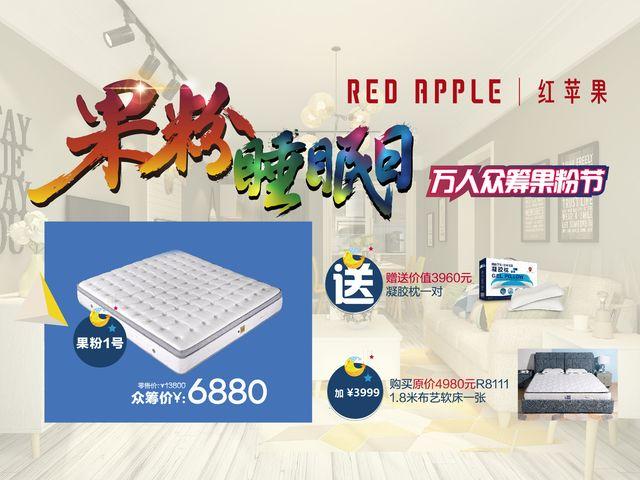 红苹果家具的图片