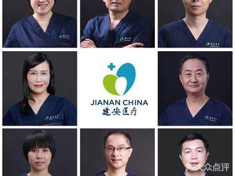 深圳建安医疗美容门诊部