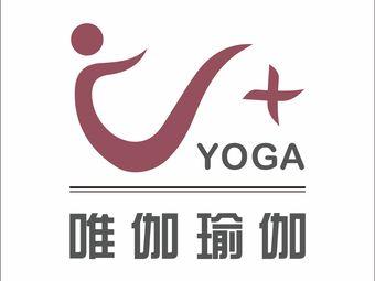 V+YOGA唯伽瑜伽生活馆