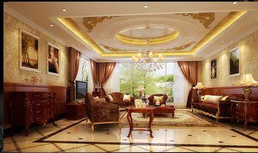 140平米别墅欧式风格客厅装修案例