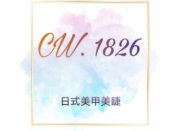 C.W1826日式美甲美睫
