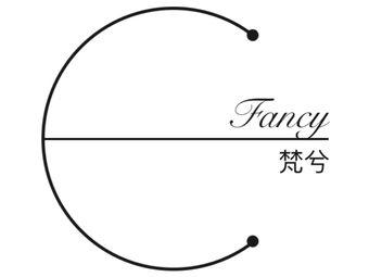 FANCY梵兮高端容颜管理