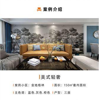 140平米三其他风格客厅图片
