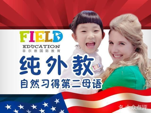 菲尔德国际少儿英语(大亚湾万达广场店)