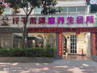 仟千禾美容馆
