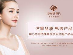 湟裟禅悦荟美发造型美容护肤SPA的图片