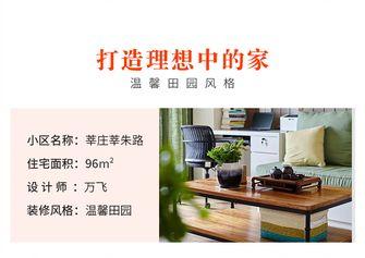 富裕型90平米三室一厅田园风格客厅效果图