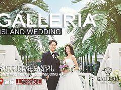 KoreaGalleria格乐利雅(海岛婚礼)婚礼堂