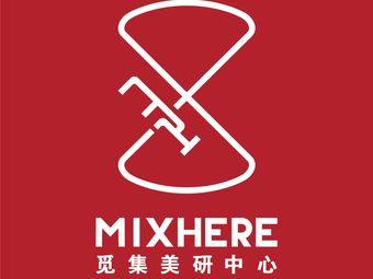 MIX HERE觅集美研中心