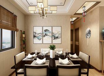 100平米三中式风格餐厅图