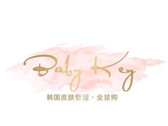 氧颜Baby Key韩国皮肤管理中心