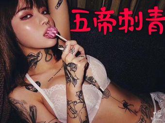 五帝纹身刺青