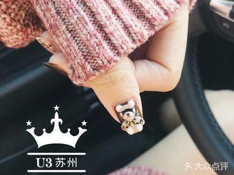 U3 Nail美甲美睫沙龙苏州店(明星模特美甲专门店)