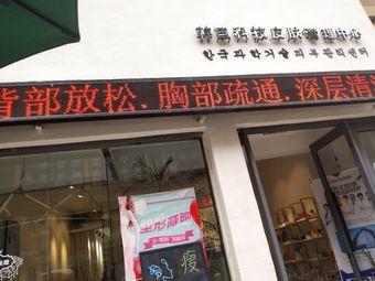 SM思沐科技皮膚管理中心